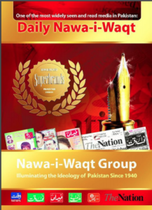 2008-Nawa-i-Waqt-Group-Pakistan-Award