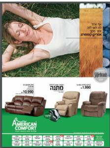 2009-American-Comfort-Israel-Award