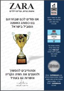 2009-Zara-Israel-Award