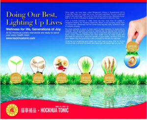 2013-Hockhua-Tonic-Singapore-Award