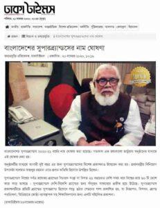 Bangladesh Award Seal Usage Image - 0185