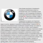 Bulgaria Media 2013