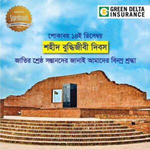Copy of Green Delta- Insurance
