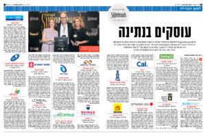 Israel Pola Mozes Article